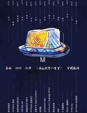 2019马融景德镇演唱会