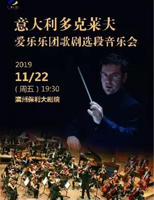 2019多克莱夫爱乐乐团滨州音乐会
