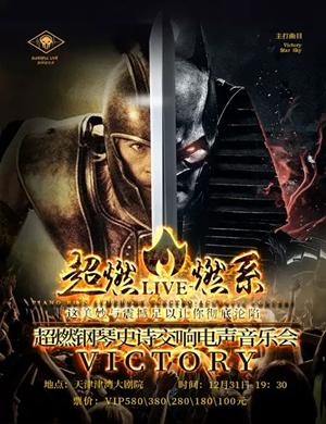 Victory天津音樂會