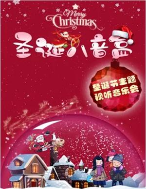 《圣诞八音盒》北京音乐会