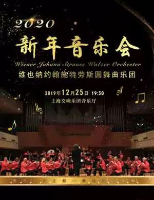施特勞斯圓舞曲樂團上海音樂會