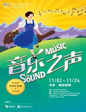 音樂劇音樂之聲北京站