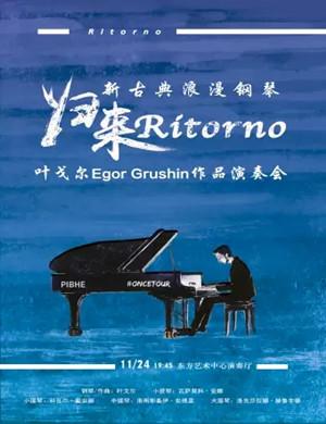葉戈爾上海音樂會
