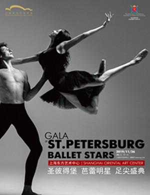 圣彼得堡芭蕾明星足尖盛典上海站