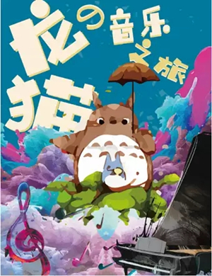2021龙猫的音乐之旅北京音乐会