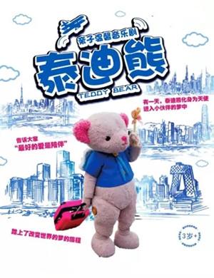 舞臺劇泰迪熊貴陽站