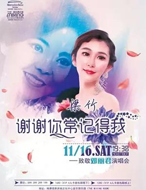 梁竹上海演唱會