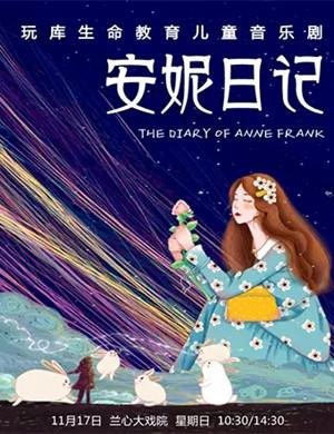兒童劇安妮日記上海站