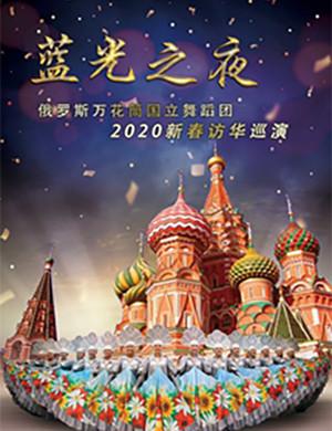 舞蹈藍光之夜上海站