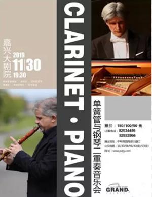 單簧管鋼琴二重奏嘉興音樂會