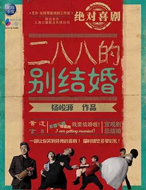 2020喜剧《二八八的别结婚》上海站