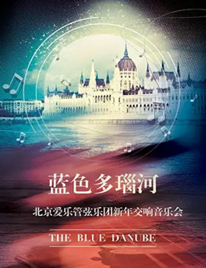 北京爱乐管弦乐团杭州音乐会