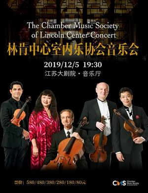 林肯中心室內樂協會南京音樂會