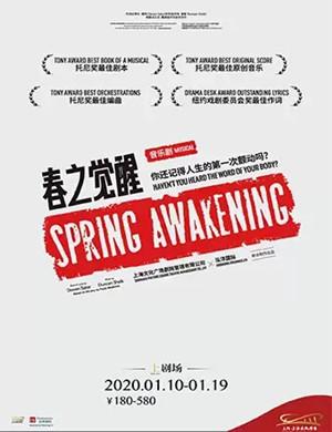 音樂劇春之覺醒上海站