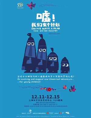 兒童劇噓我們有個計劃上海站