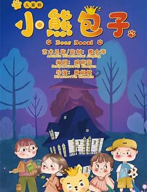 兒童劇小熊包子上海站