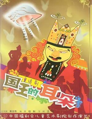童話劇國王的耳朵上海站