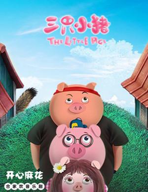 音樂劇三只小豬上海站