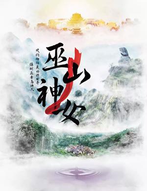 音樂劇巫山神女北京站