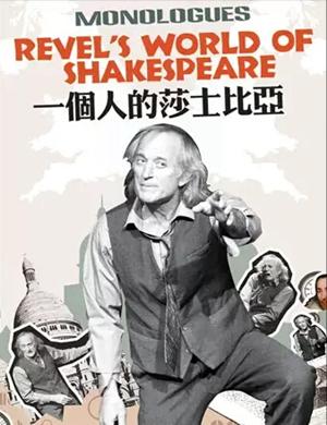 話劇一個人的莎士比亞西安站