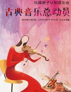 古典音樂總動員上海音樂會