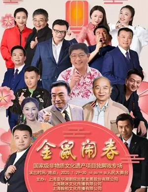 2020独脚戏金鼠闹春上海站