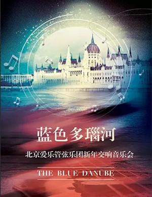 北京愛樂管弦樂團上海音樂會