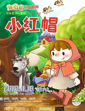 兒童劇小紅帽上海站