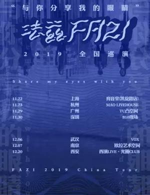 法兹乐队武汉演唱会