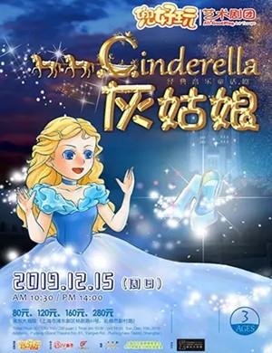 童話劇灰姑娘上海站