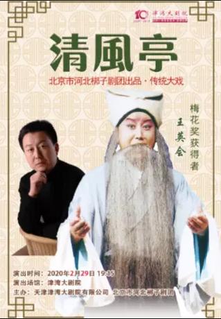 傳統大戲清風亭天津站