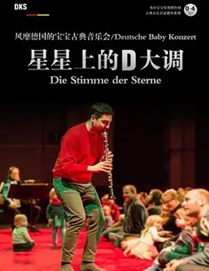 星星上的D大調上海音樂會