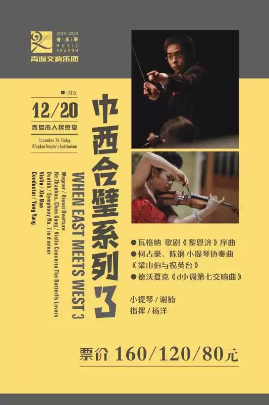 中西合璧系列青岛音乐会