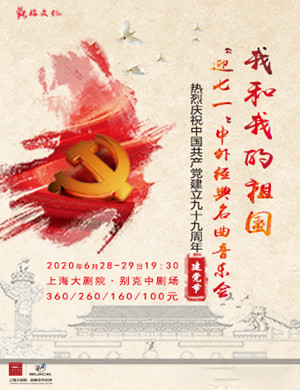 我和我的祖國上海音樂會