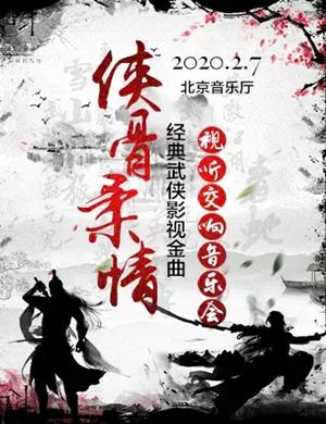 俠骨柔情北京音樂會