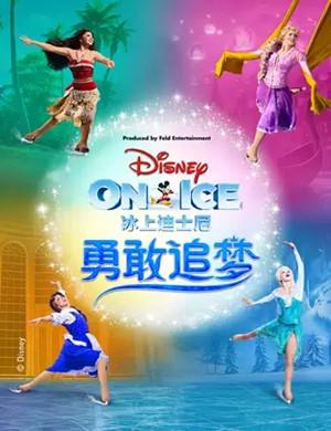 舞臺劇冰上迪士尼重慶站