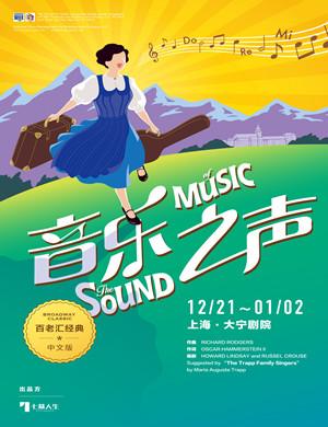 音樂劇音樂之聲上海站