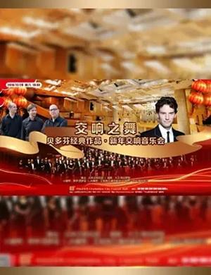 貝多芬經典作品北京音樂會