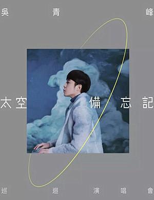 吴青峰无锡演唱会