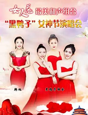 黑鴨子天津演唱會