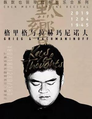 陳默也上海音樂會