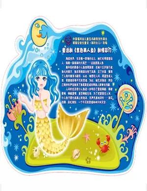 童話劇金色美人魚上海站