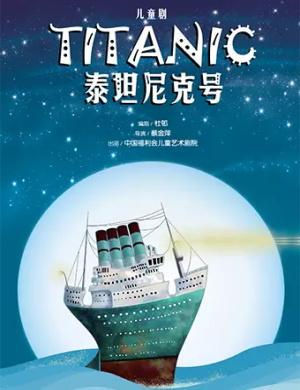 兒童劇泰坦尼克號上海站
