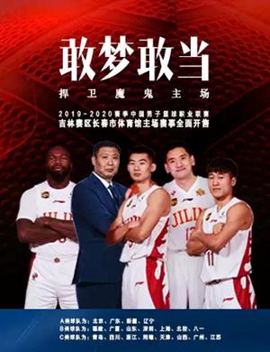 2020CBA联赛吉林东北虎常规赛长春站