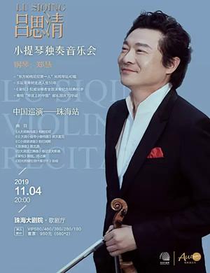 吕思清珠海音乐会