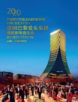 法國巴黎愛樂樂團成都音樂會
