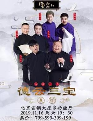 德云三寶北京相聲專場