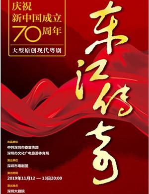 粵劇東江傳奇深圳站