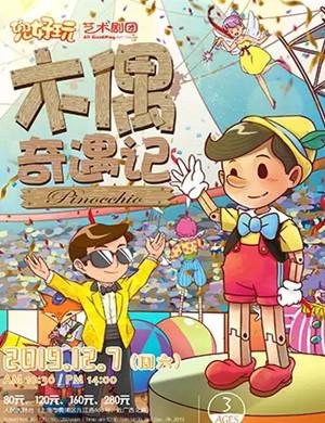 兒童劇木偶奇遇記上海站