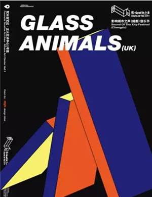 Glass Animal成都演唱会
